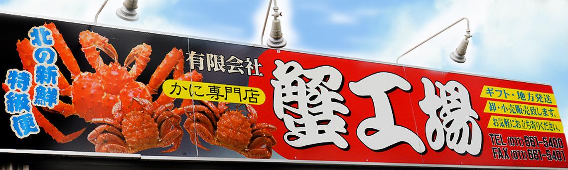蟹工場看板